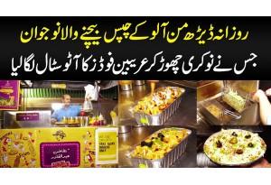Daily 60 KG Aloo Ke Chips Bechne Wala - Jisne Nokri Chor Kar Arabian Foods Ka Auto Stall Laga Lia