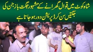 Shahkot Me Qawwal Family Ke Famous Jugat Baaz Jinki Jugtain Sun Kar Depression Door Ho Jata Hai