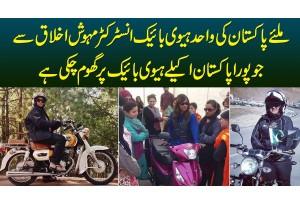 Heavy Bike Instructor Mehwish Ekhlaque Jo Pura Pakistan Akele Hi Heavy Bike Per Ghoom Chuki Hai