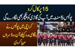 15 Per Call Karain Police 5 Mint Me Apki Gari Ko Puncture Bhi Lagaye Gi - Karachi Police Initiative