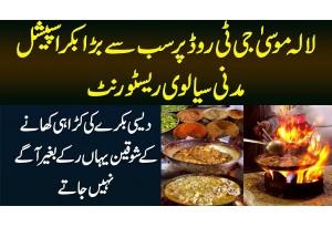 Lalamusa Ka Sab Se Bara Bakra Special Madni Sialvi Restaurant - Desi Bakra Karahi Ki Mazedar Dishes