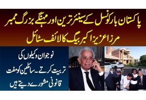 Pakistan Bar Council Ke Senior Member Mirza Aziz Akbar Baig Ka Lifestyle