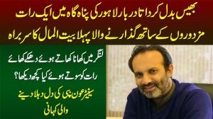 Data Darbar Lahore Ki Panah Gah Me Ek Raat Mazdooro Ke Sath Guzarne Wala - Story Of Aon Abbas Buppi
