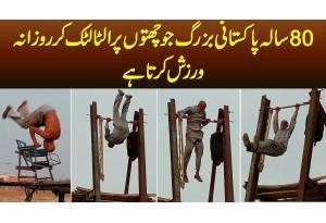 80 Sala Pakistani Old Man Jo Chat Per Ulta Latak Kar Daily Exercise Karta Hai