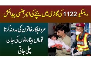Rescue 1122 Ki Van Me Bache Ki Paidaish - Rescue Officer Madad Na Karta To Dono Ki Jaan Chali Jati