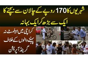 170 Rupee Ke Challan Se Bachne Ke Kai Bahane, Karachi Me Helmet Na Pehanne Walon Ke Khilaf Operation