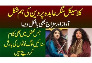 Classical Singer Abida Parveen Ki Humshakal - Awaz Aur Mizaj Bhi Abida Parveen Jesa - Tahseen Sakina