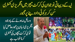 Layyah Ke Naujawan Ki Cricket Matches Ki English Me Commentary - English Commentary Kese Seekhi?