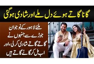 Gana Gate Hue Dil Mile Aur Shadi Ho Gayi - Lahore Ka Young Couple Jo Ab Ek Sath Singing Karte Hain