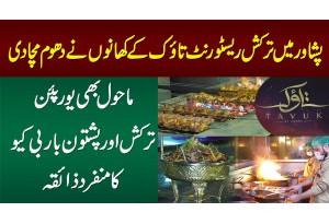 Peshawar Me Turkish Restaurant Tavuk Ke Khano Ne Dhoom Macha Di - European Mahol Aur BBQ