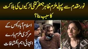 Noor Muqaddam Se Pehle Mulzim Zahir Jaffer Kitni Larkion Ki Halakat Ka Sabab Bana? - Islamabad Case