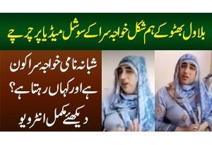 Bilawal Bhutto Ka Humshakal Khawaja Sira - Shabana Nami Khawaja Sira Kaun Hai? Kaha Rehta Hai?