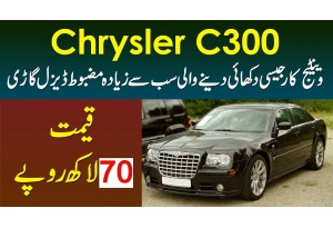 Chrysler C300 - Vintage Car Jesi Powerful Diesel Car - Kimat 70 Lakh Rupaye