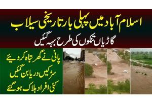 Islamabad Me Pehli Baar Extreme Flood - Ghar Garian Sab Beh Gaya - Roads Darya Ban Gaye
