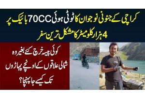 Karachi Ke Naujawan 70CC Bike Per 4000 Km Ka Safar Kar Ke North Areas Ke Paharon Per Jaa Pohancha