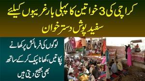 Karachi Me 3 Khawateen Ne Pehli Baar Ghareebon Ke Liye Safaid Posh Dastarkhwan Laga Lia