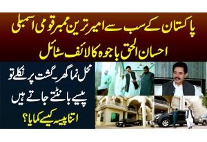 Pakistan Ke Richest MNA Ehsan Ul Haq Bajwa Ka Lifestyle - Mehal Jesa Ghar - Itna Paisa Kese Kamaya?