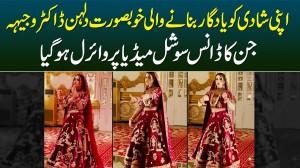 Apni Shadi Ko Yadgar Banane Wali Dr Wajeeha - Jinka Dance Social Media Per Viral Ho Gaya