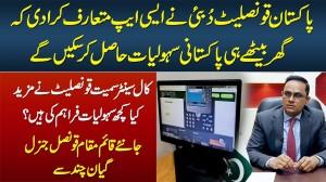 Pak In Dubai App - Pakistan Consulate Dubai Ne Mobile App Aur Call Centre Launch Kar Dia