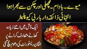 Meva Badam Machli Se Bhara BBQ Platter - Ek Dish Me Kai Khane Mutarif Karane Wala Alkhan Restaurant