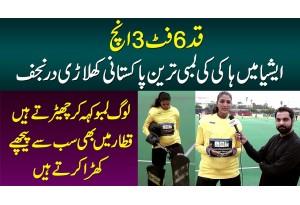 Height 6 Foot 3 Inch - Asia Me Hockey Ki Tallest Pakistani Player Dur E Najaf Ali