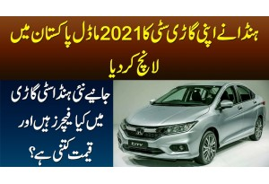 6th Generation New Honda City 2021 Launched In Pakistan - Honda City 2021 Features & Price Pakistan