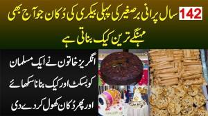 142 Sal Purani Bar E Sagheer Ki Pehli Bakery Shop Jo Aaj Bhi Mehnge Tareen Cake Banati Hai
