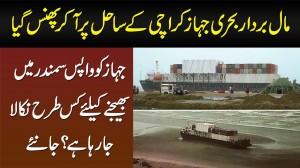 Cargo Ship Heng Tong Karachi Ke Sahil Pe Aa Kar Phas Gaya - Ship Ko Kis Tarah Nikala Ja Raha Hai?