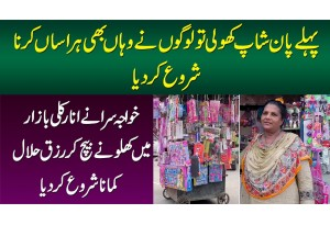 Pehle Pan Shop Banayi Tou Logon Ne Wahan Bhi Harass Kia - Ab Khawaja Sira Ne Toys Ke Rerhi Laga Li
