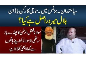 Politician, Businessman Ya Don? - Maulana Fazal Ur Rahman Ka Sathi Bilal Ahmad Mir Kaun Hai?
