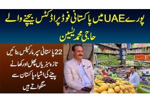 UAE Me Pakistani Food Products Sale Karne Wale Haji Muhammad Yaseen - Pakistani Supermarket UAE