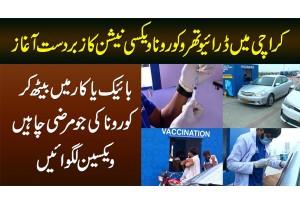 Karachi Me Drive Through Corona Vaccination Ka Aghaz - Car Me Beth Ke Jonsi Chahain Vaccine Lagwayen