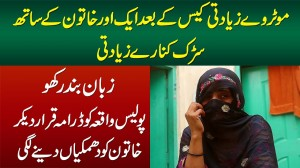 Motorway Case Ke Bad Aik Or Khatoon Se Road Per Badfaili - Police Ne Waqay Ko Darama Qarar De Dia