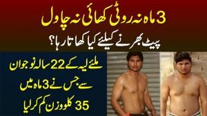 Na Roti Khai Na Chawal - 22 Sala Naujawan Jisne 3 Month Me 35 KG Weight Kam Kar Lia