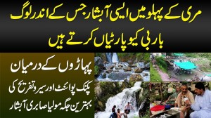 Murree Ke Qareeb Wo Waterfall Jiske Andar Log BBQ Karte Hain - Best Picnic Point Sabri Waterfall