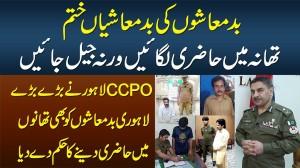 Police Station Hazri Lagaye Warna Jail Jayen - CCPO Lahore Ghulam Mehmdood Dogar Ka Bara Iqdam