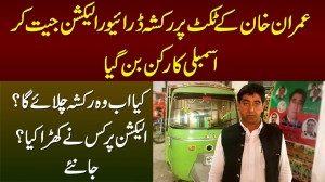 Imran Khan Ke Ticket Per Rickshaw Drive Election Jeet Kar Assembly Member Ban Gaya