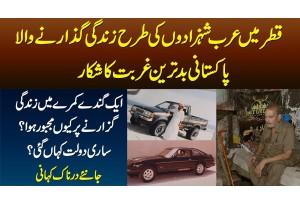 Qatar Me Arab Shehzadon Jesi Zindagi Guzarne Wala Pakistani Gurbat Ka Shikar - Sari Dolat Kahan Gae?