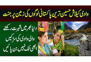 Kalash Valley - Khubsurat Pakistani Logon Ki Zameen Per Jannat - Jiske Roads Abhi Tak Nahi Ban Sakin