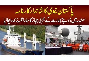 Pakistan Navy Ne Samundar Me Doobte Huway Indian Cargo Ship Ke Puray Staff Ko Zinda Bacha Lia