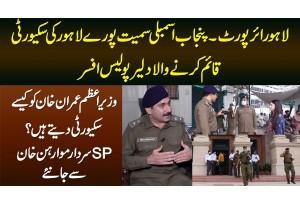 Lahore Airport & Punjab Assembly Samait Security Qayam Karne Wala Police Officer SP Sardar Mavarhan