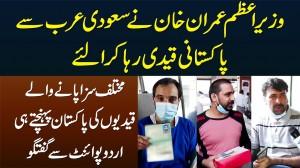 PM Imran Khan Ne Saudi Arab Se Pakistani Qaidi Riha Kara Liye - Exclusive Talk With Prisoners