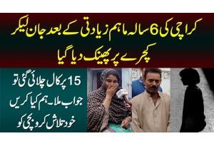 Karachi Ki 6 Sala Maham Ko Badfaili Ke Bad Jan Lekar Kuray Me Phaink Dia - Police Ne Bhi Madad Na Ki