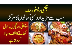 Jugni Restaurant - Desi Khano Ka Markaz - Music Or Traditional Mahol Ne Khane Ka Maza Dobala Kar Dia