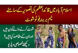 Islamabad Me Quaid E Azam Ki Picture Ke Samne Vulgar Shoot - Aise Bold Shoot Ka Maqsad Kia Tha?