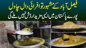 Faisalabad Ke Famous Tawa Fry Daal Chawal - Puray Pakistan Me Aisi Mazedar Dish Nahi Milti