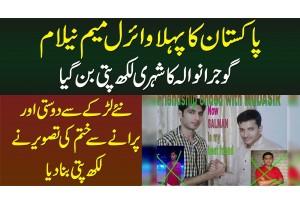 Pakistan Ka Pehla Viral Meme Nilam Ho Gya - Gujranwala Ka Shehri Lakhpati Ban Gya