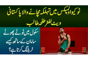 Tokyo Olympics Ka Pakistani Weightlifter Talha Talib - School Me Training Kaise Karta Hai?