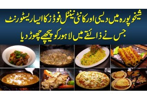 Sheikhupura Ke Desi & Continental Foods Ka Wo Restaurant Jisne Lahore Ke Taste Ko Peeche Chor Dia