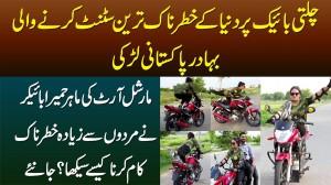 Chalti Bike Per Duniya Ke Dangerous Stunts Karne Wali Pakistani Larki Humera Biker - Kese Seekha?